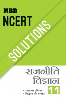 MBD NCERT Solutions राजनीति विज्ञान For Class-XI