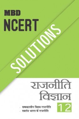 MBD NCERT Solutions राजनीति विज्ञान For Class-XII
