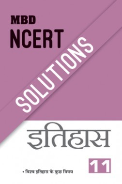 MBD NCERT Solutions इतिहास For Class-XI