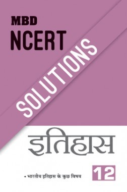 MBD NCERT Solutions इतिहास For Class-XII