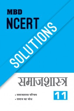 MBD NCERT Solutions समाजशास्त्र For Class-XI