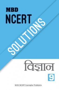 MBD NCERT Solutions विज्ञान For Class-IX