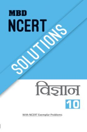 MBD NCERT Solutions विज्ञान For Class-X