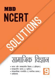 MBD NCERT Solutions सामाजिक विज्ञान For Class-IX