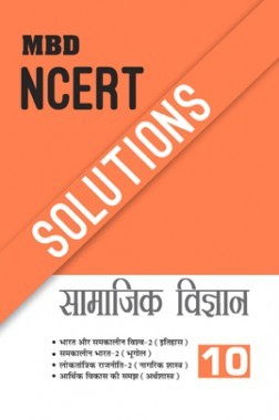 MBD NCERT Solutions सामाजिक विज्ञान For Class-X