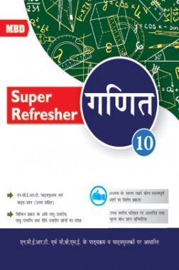 MBD Super Refresher गणित For Class-X