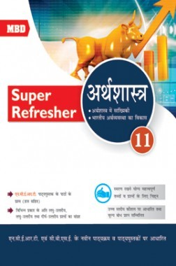 MBD Super Refresher अर्थशास्त्र For Class-XI