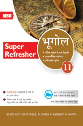 MBD Super Refresher भूगोल For Class-XI