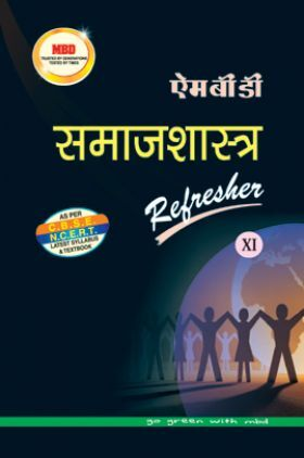 MBD Refresher समाजशास्त्र For Class-XI