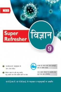MBD Super Refresher विज्ञान For Class-IX