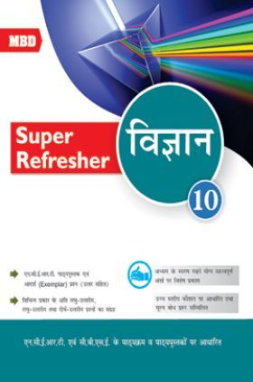 MBD Super Refresher विज्ञान For Class-X