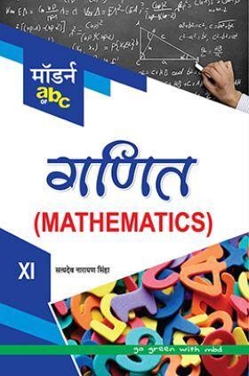 मॉडर्न abc ऑफ़ गणित-XI