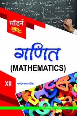 मॉडर्न abc ऑफ़ गणित-XII