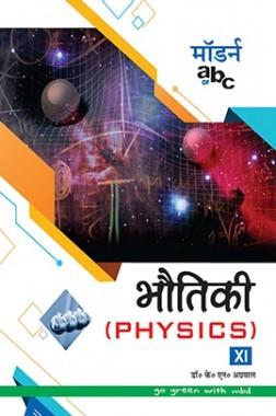 मॉडर्न abc ऑफ़ भौतिकी-XI