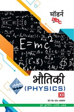 Download मॉडर्न abc ऑफ़ भौतिकी-XII by A N Agarwal PDF Online