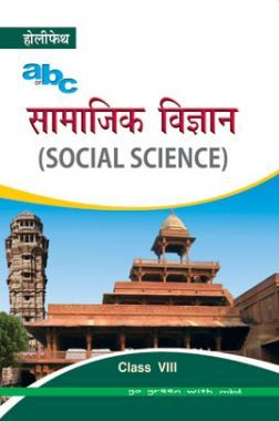 Holy Faith ABC Of Teacher's Manual Social Science For Class-8 (Hindi)