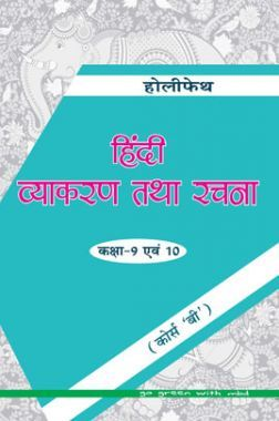 Holy Faith हिंदी व्याकरण तथा रचना For Class 9 & 10 (Course-B)
