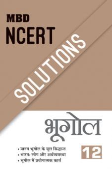 MBD NCERT Solutions भूगोल For Class-12