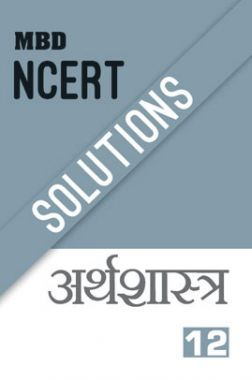 MBD NCERT Solutions अर्थशास्त्र For Class-12