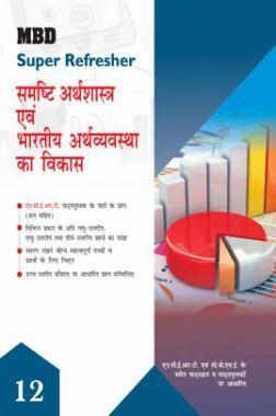 MBD Super Refresher समष्टि अर्थशास्त्र एवं भारतीय अर्थव्यवस्था का विकास Class - XII For 2020 Exam