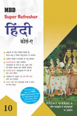 MBD Super Refresher Hindi Course A Class - X For 2020 Exam