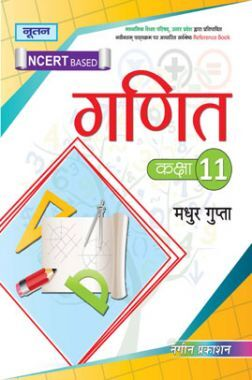 UP Board गणित For Class - XI