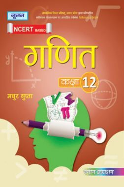 UP Board गणित For Class - XII