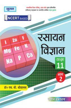 UP Board रसायन विज्ञान Part-II For Class - XI
