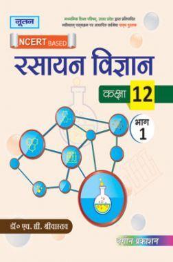 UP Board रसायन विज्ञान Part-I For Class - XII