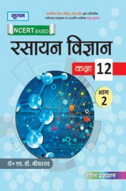 UP Board रसायन विज्ञान Part-II For Class - XII