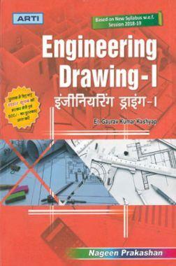 इंजीनियरिंग ड्राइंग-I