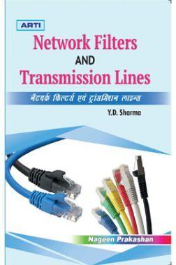 नेटवर्क फिल्टर्स एवं ट्रांसमिशन लाइन्स