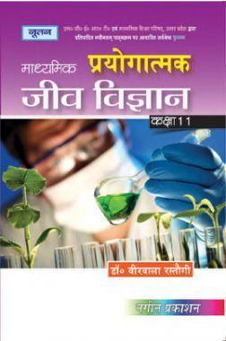 UP Board माध्यमिक प्रयोगात्मक जीव विज्ञान For Class - XI