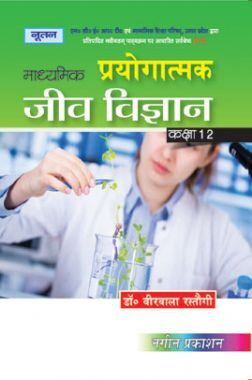 UP Board माध्यमिक प्रयोगात्मक जीव विज्ञान For Class - XII