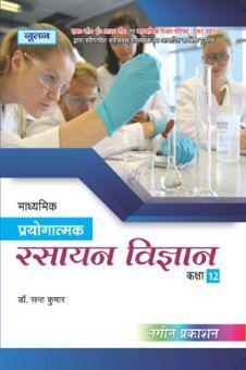 UP Board माध्यमिक प्रयोगात्मक रसायन विज्ञान For Class - XII