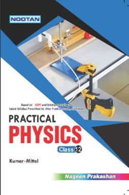 UP Board Practical Physics For Class - XII