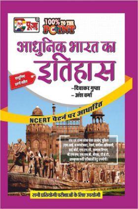 Puja आधुनिक भारत का इतिहास