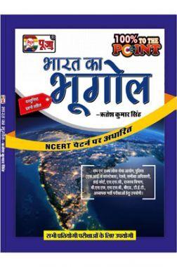 Puja भारत का भूगोल