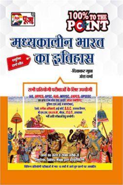 Puja मध्यकालीन भारत का इतिहास