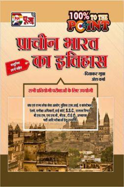 Puja प्राचीन भारत का इतिहास (Ancient History)