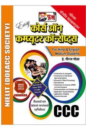Puja कोर्स ऑन कंप्यूटर कॉन्सेप्ट्स (CCC)