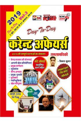 Puja Day To Day कर्रेंट अफेयर्स Vol-III (1 June To 31 August 2019)