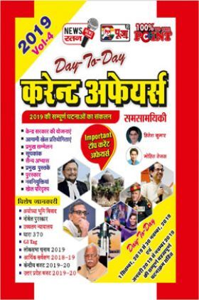 Puja Day To Day कर्रेंट अफेयर्स Vol-IV (1 September To 30 November 2019)