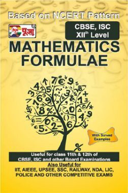 Puja CBSE & ISC Mathematics Formulae For Class XI & XII