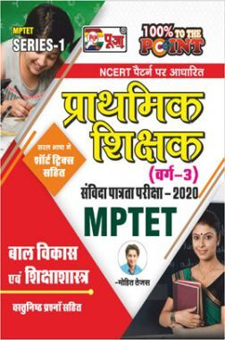 Puja MPTET बाल विकास एवं शिक्षाशास्त्र प्राथमिक शिक्षक वर्ग-3