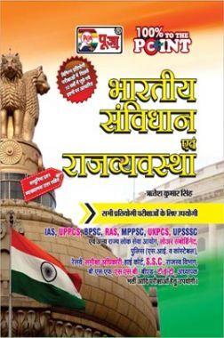 Puja भारतीय संविधान एवं राजव्यवस्था