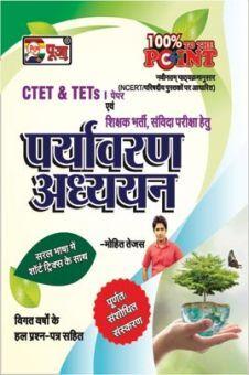 Puja पर्यावरण अध्ययन (CTET & TETs)