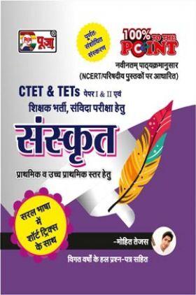 Puja संस्कृत (CTET & TETs)