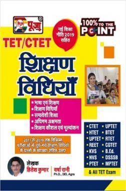 Puja शिक्षण विधियाँ (CTET & TETs)
