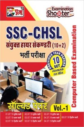 Puja SSC CHSL Tier- I Solved Paper